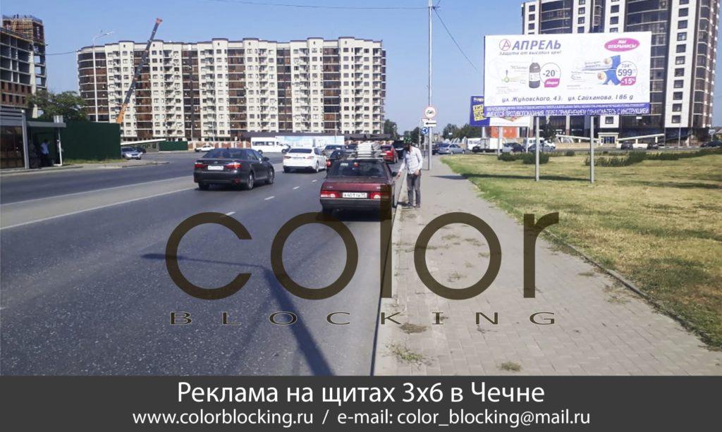 Реклама на щитах 3х6 в Чечне Грозный