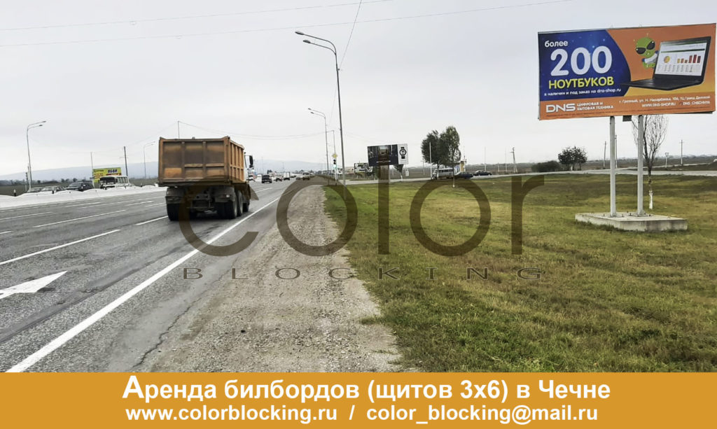 Аренда билбордов 3х6 в Грозном трасса