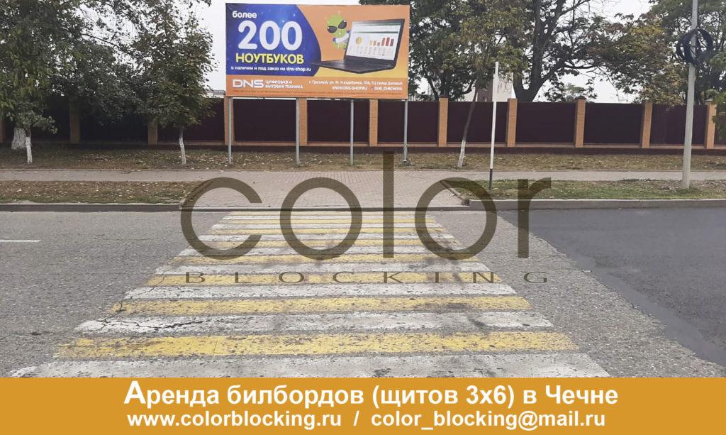 Аренда билбордов 3х6 в Грозном центр
