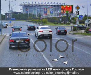 Размещение рекламы на светодиодных экранах в Грозном центр