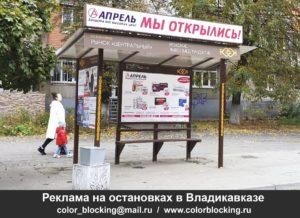 Реклама на остановках в Владикавказе контакты