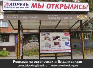 Реклама на остановках в Владикавказе щиты