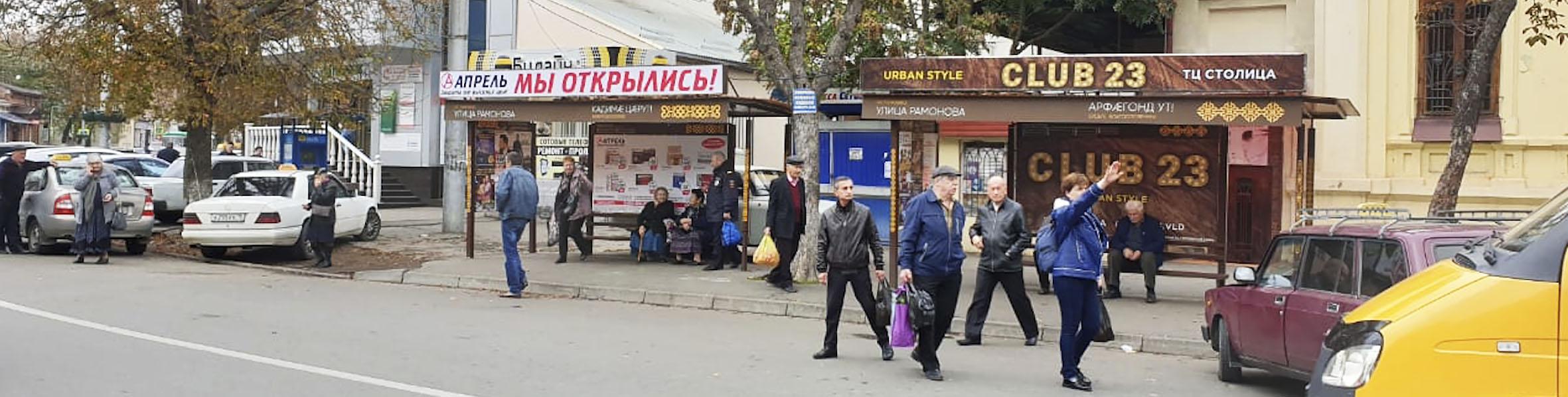 Реклама на остановках в Владикавказе размещение