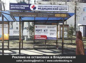 Реклама на остановках в Владикавказе уличная
