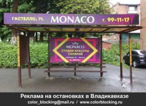 Реклама на остановках в Владикавказе аренда