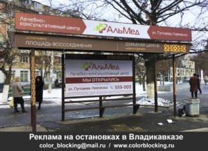 Реклама на остановках в Владикавказе городская