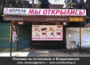 Реклама на остановках в Владикавказе разместить