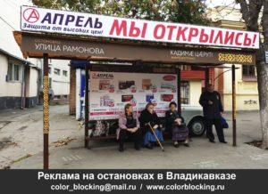 Реклама на остановках в Владикавказе Осетия
