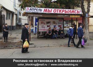 Реклама на остановках в Владикавказе общественные