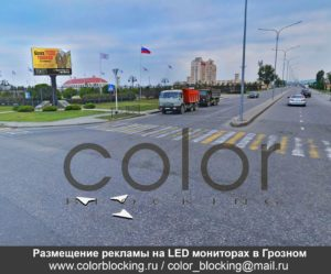 Размещение рекламы на светодиодных экранах в Грозном digital