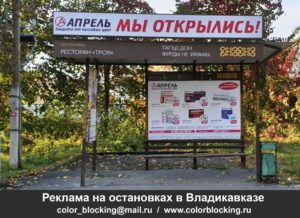 Реклама на остановках в Владикавказе стенды