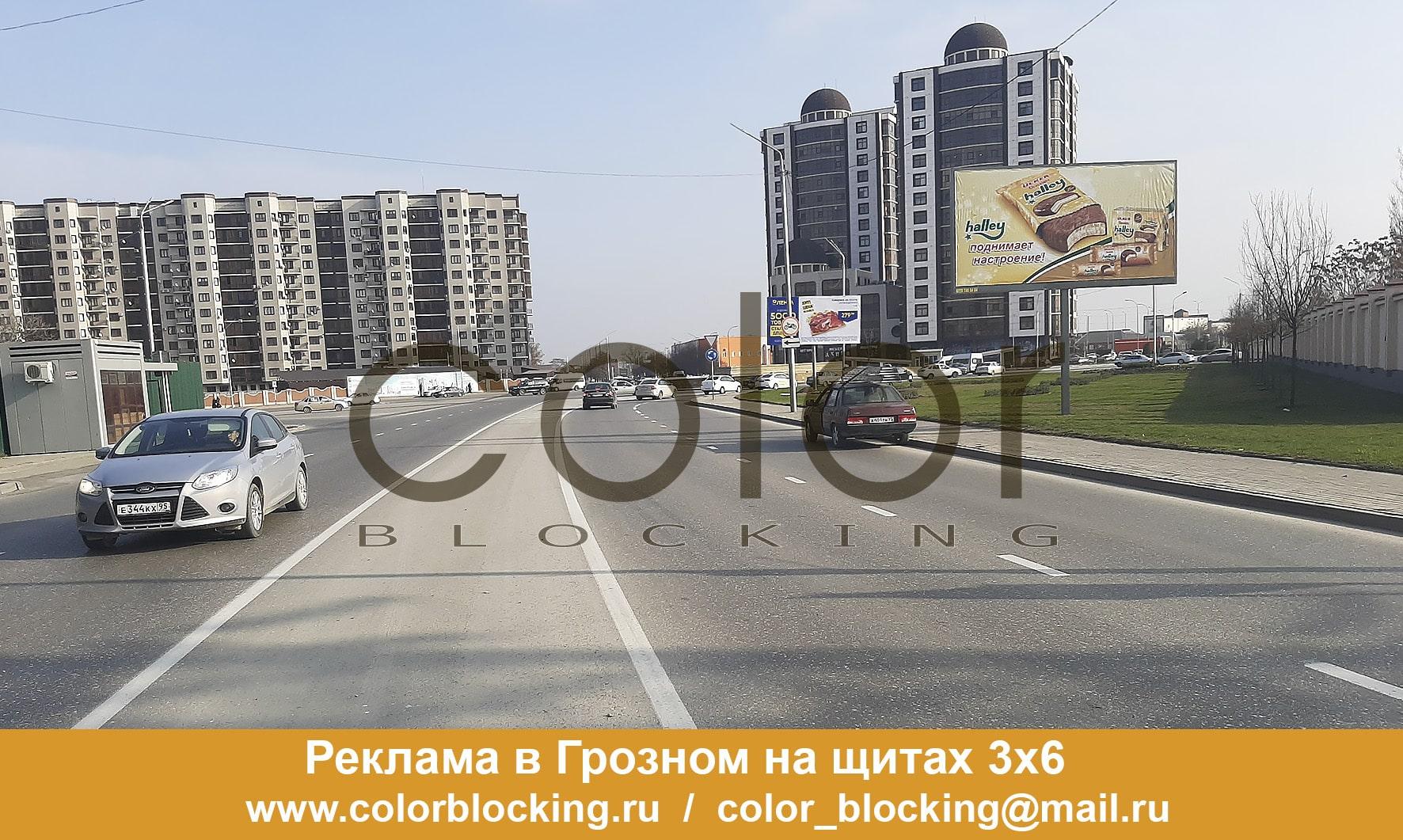 Реклама в Грозном на щитах 3х6 сайханова
