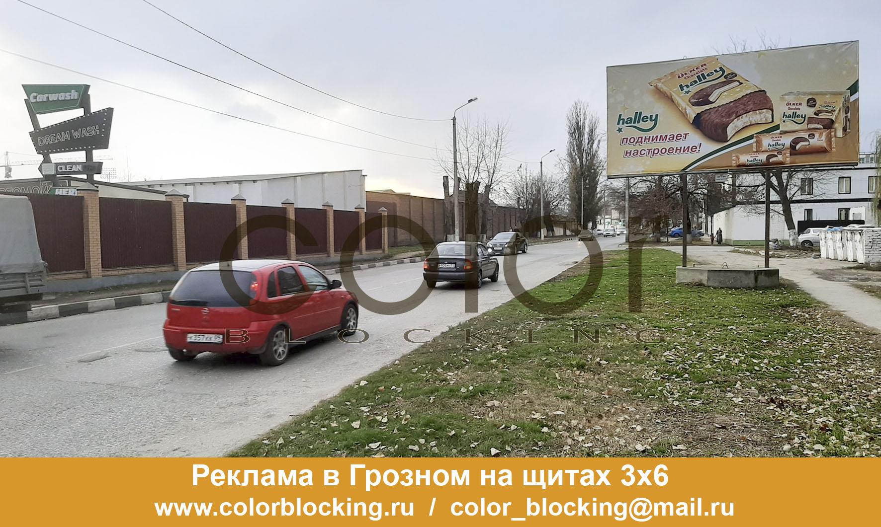 Реклама в Грозном на щитах 3х6 Грибоедова