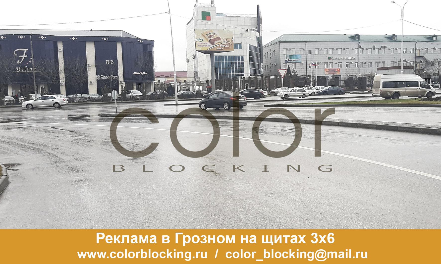 Реклама в Грозном на щитах 3х6 Назарбаева