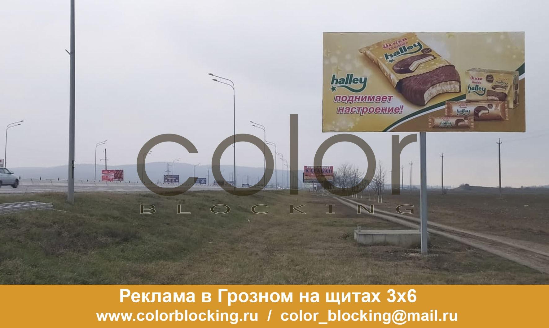 Реклама в Грозном на щитах 3х6 въезд