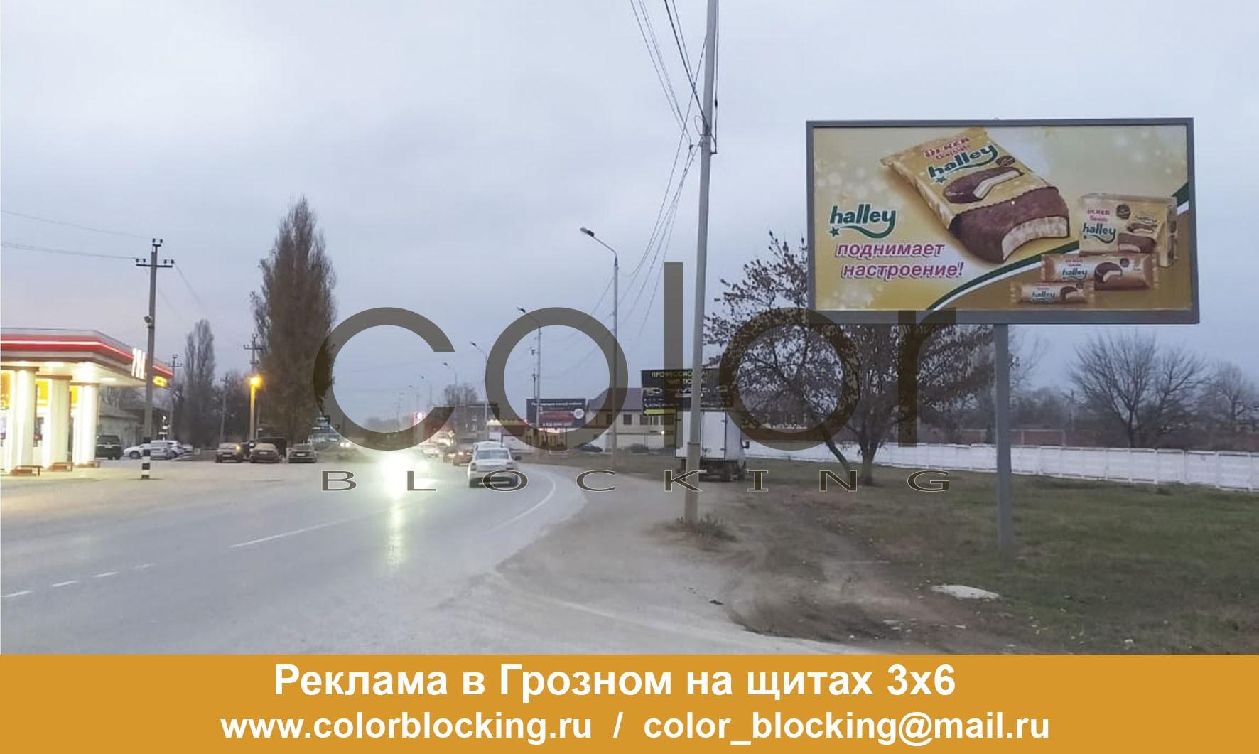 Реклама в Грозном на щитах 3х6 шоссе