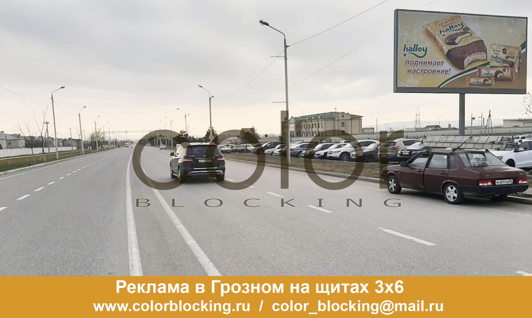 Реклама в Грозном на щитах 3х6 аэропорт