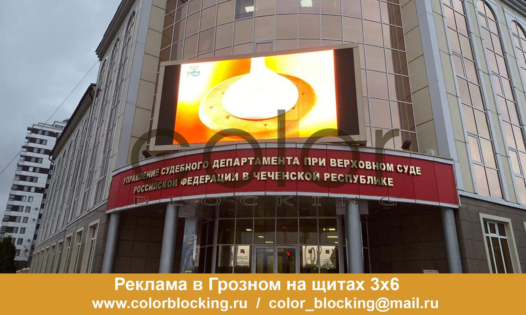 Реклама в Грозном на щитах 3х6 Путина