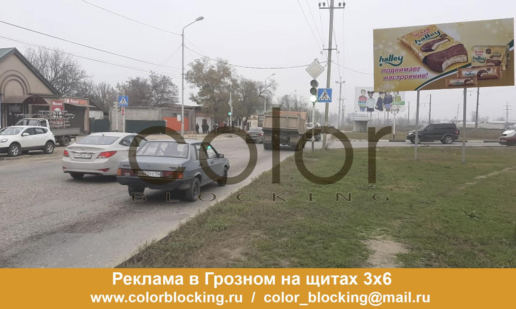 Реклама в Грозном на щитах 3х6 Индустриальная