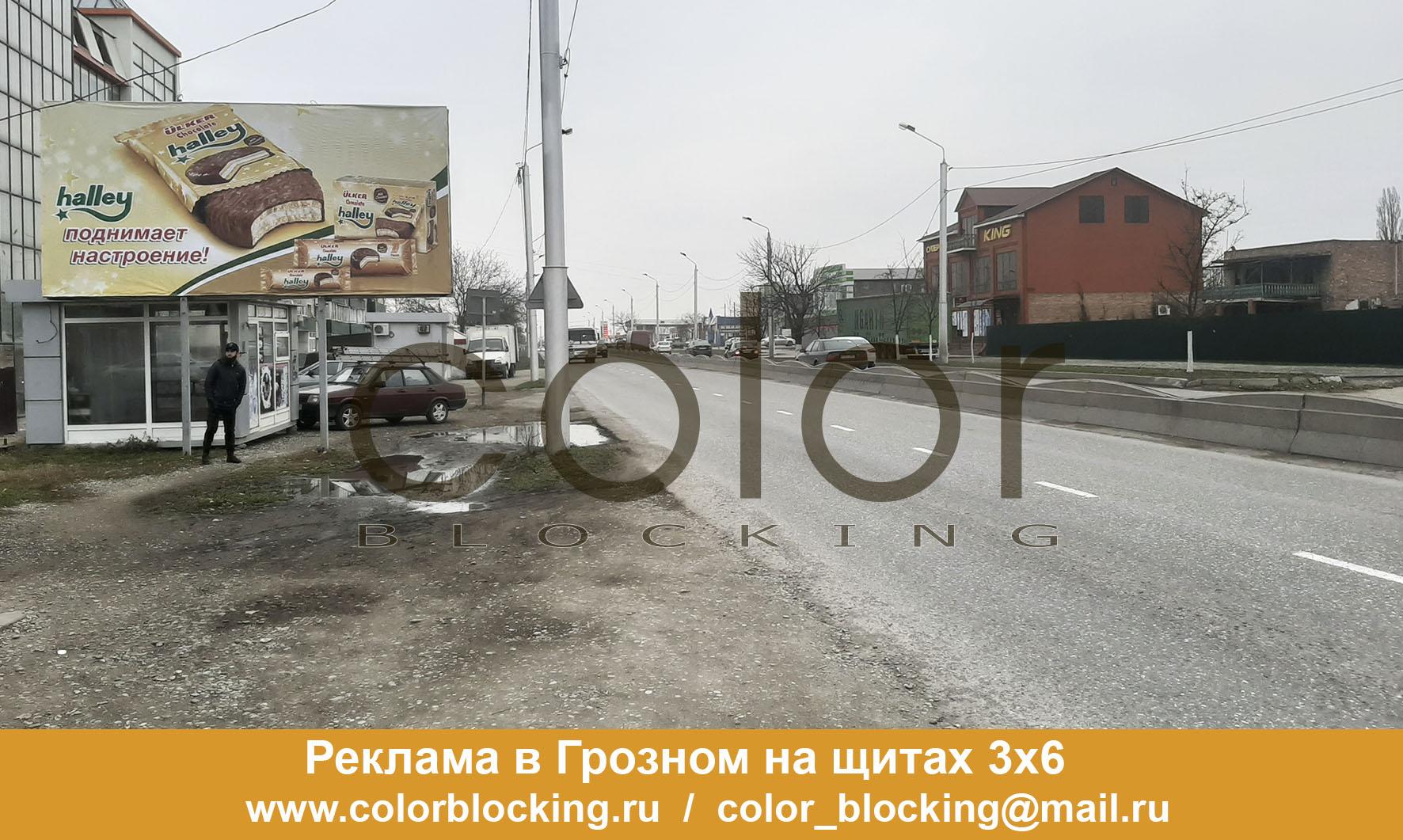 Реклама в Грозном на щитах 3х6 трасса