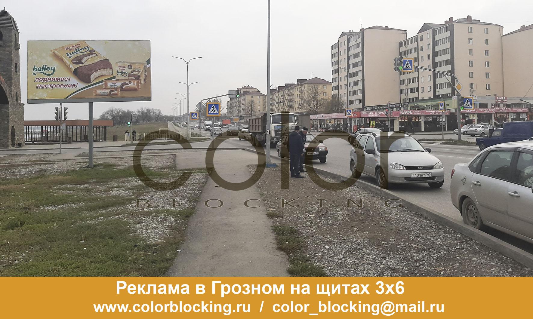 Реклама в Грозном на щитах 3х6 черноречье