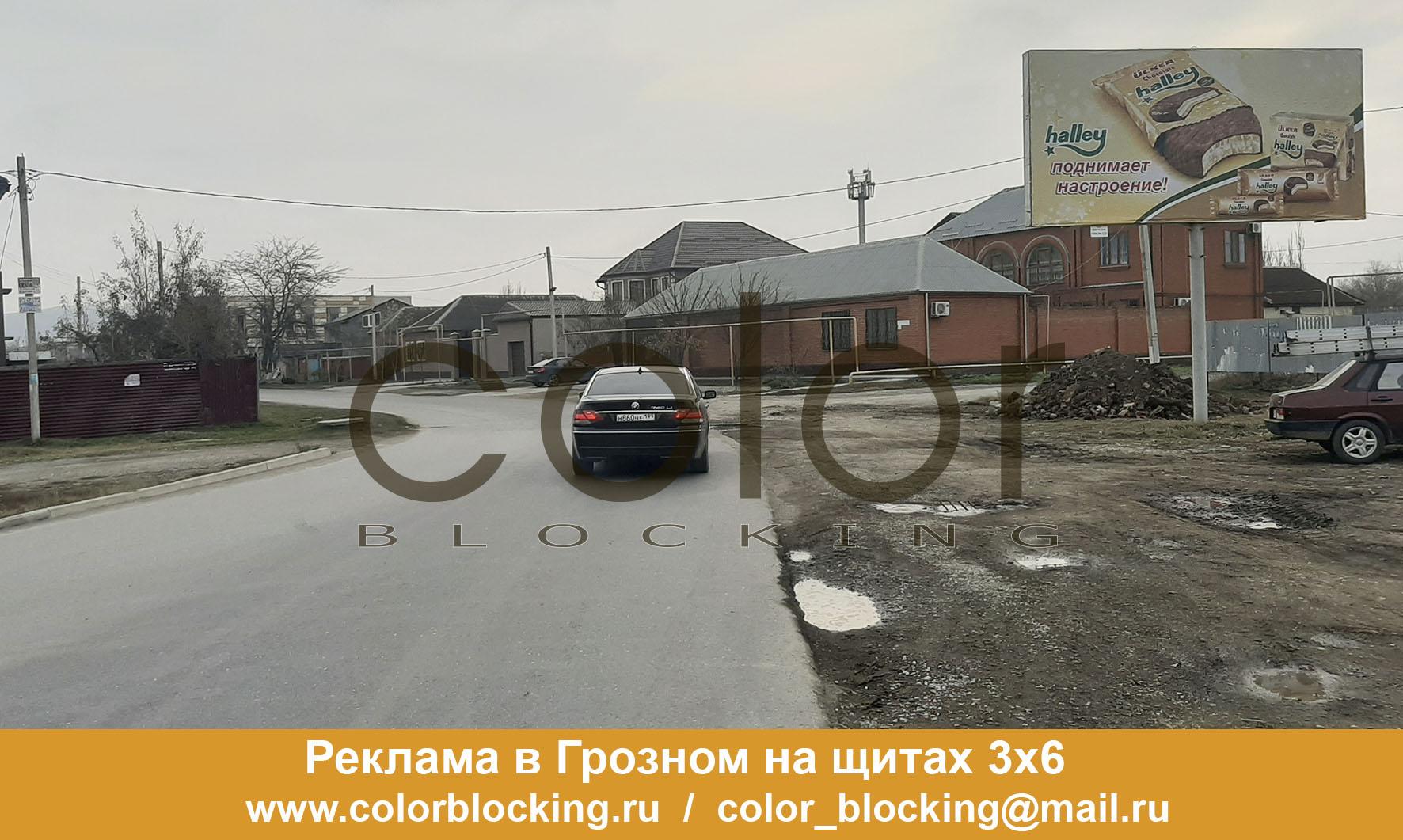 Реклама в Грозном на щитах 3х6 Чечня