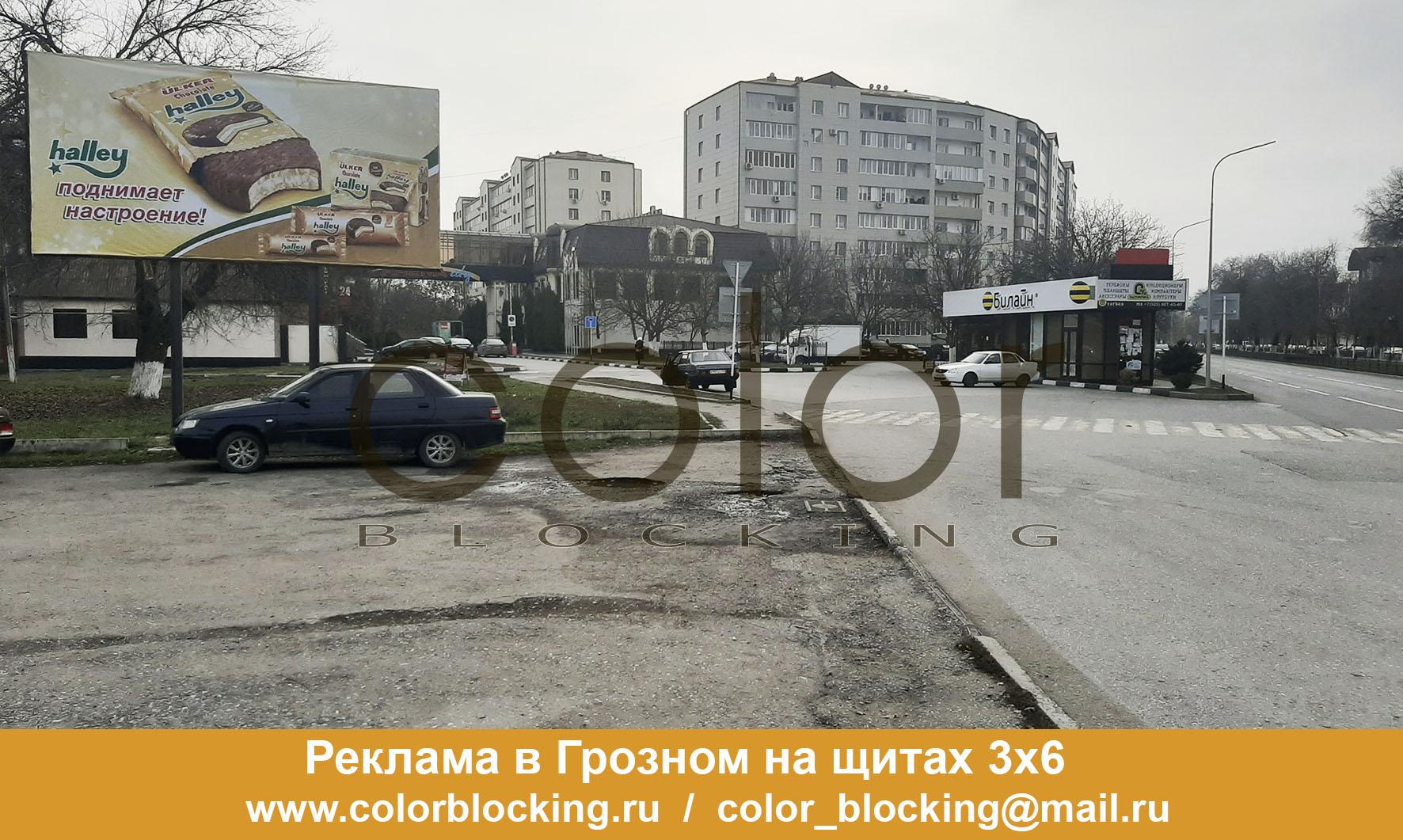 Реклама в Грозном на щитах 3х6 размещение