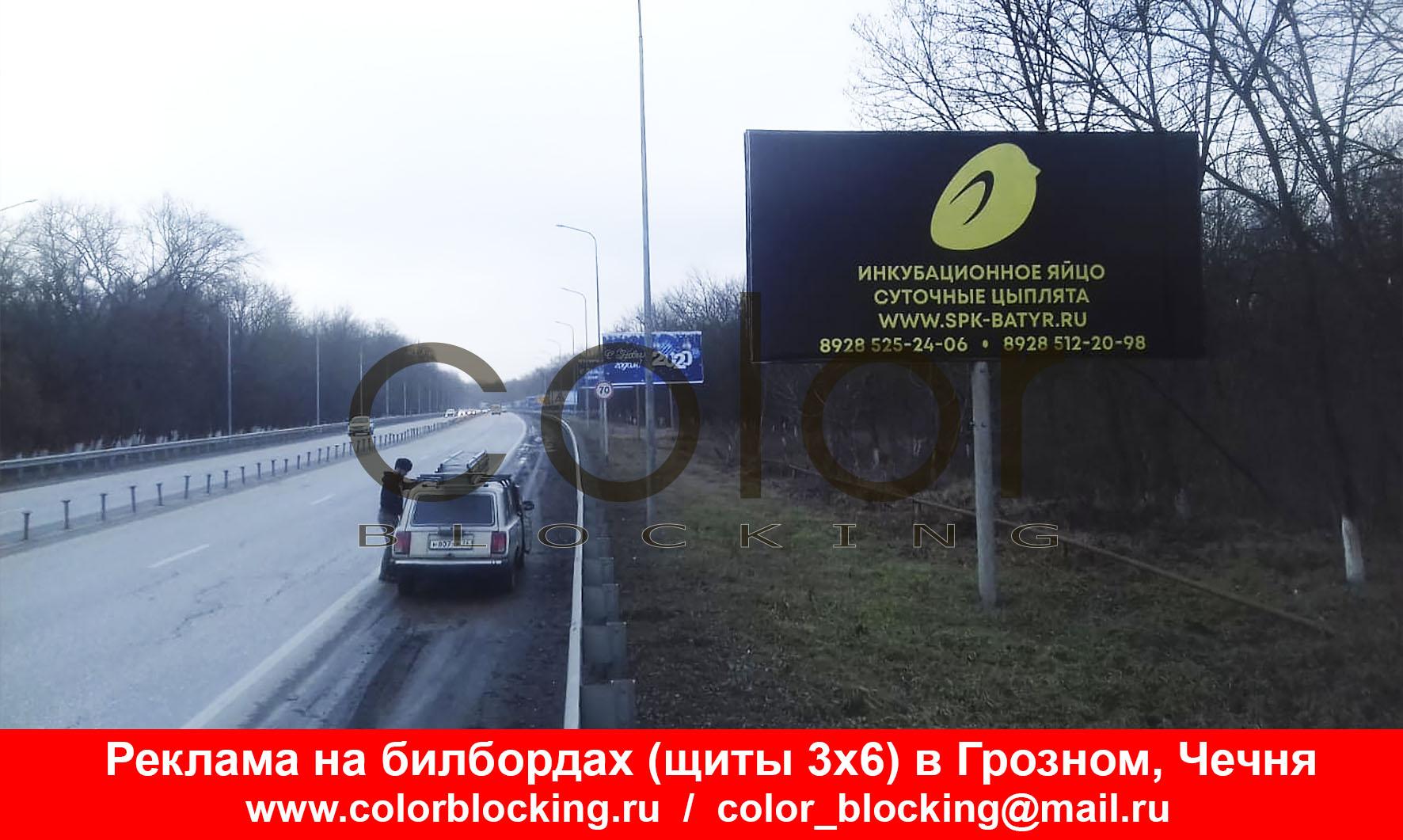 Реклама на билбордах трасса М29 Грозный