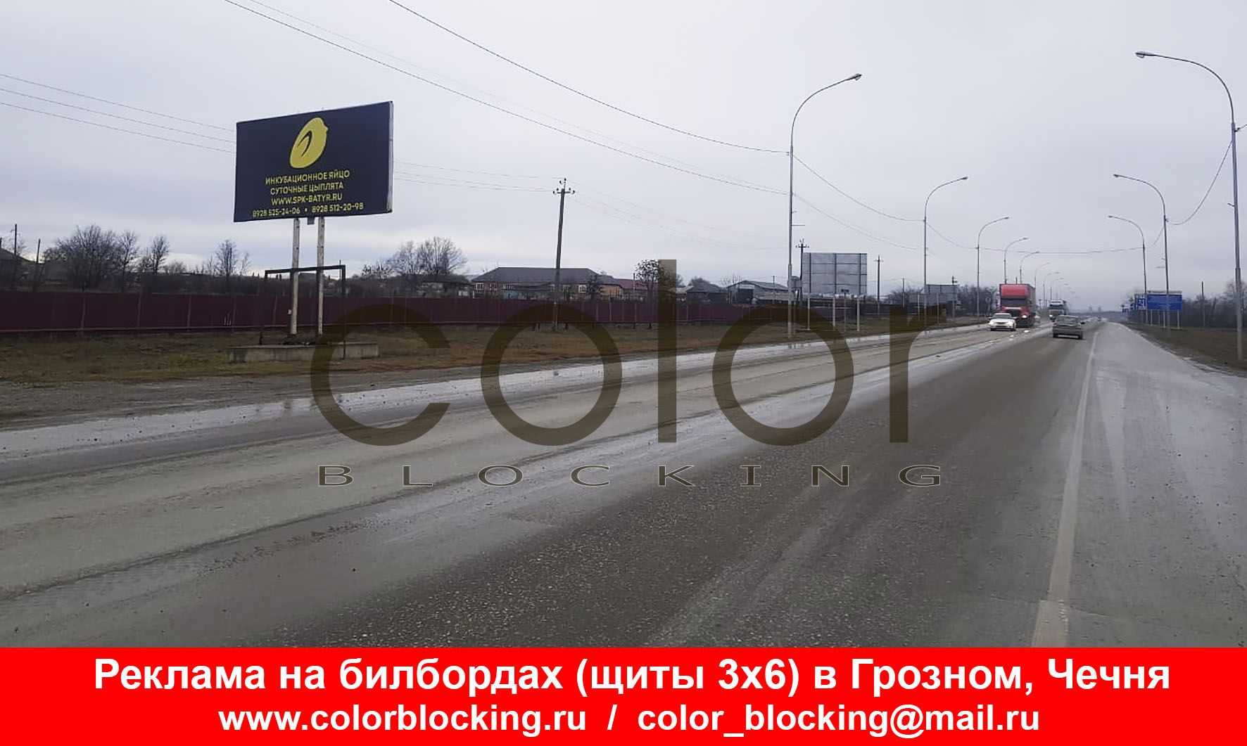 Реклама на билбордах трасса М29 Аргун