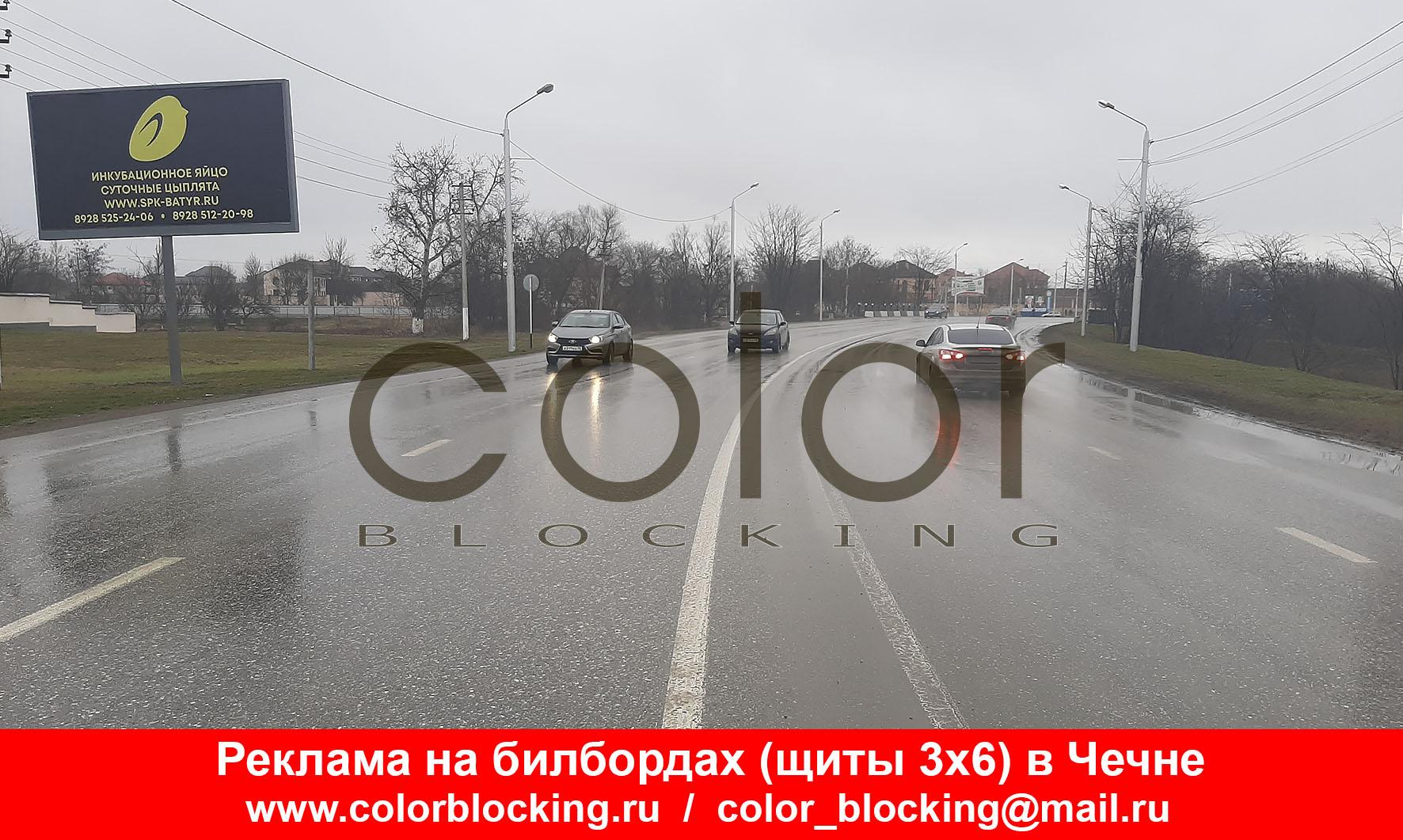 Реклама на билбордах трасса М29 Чеченская Республика