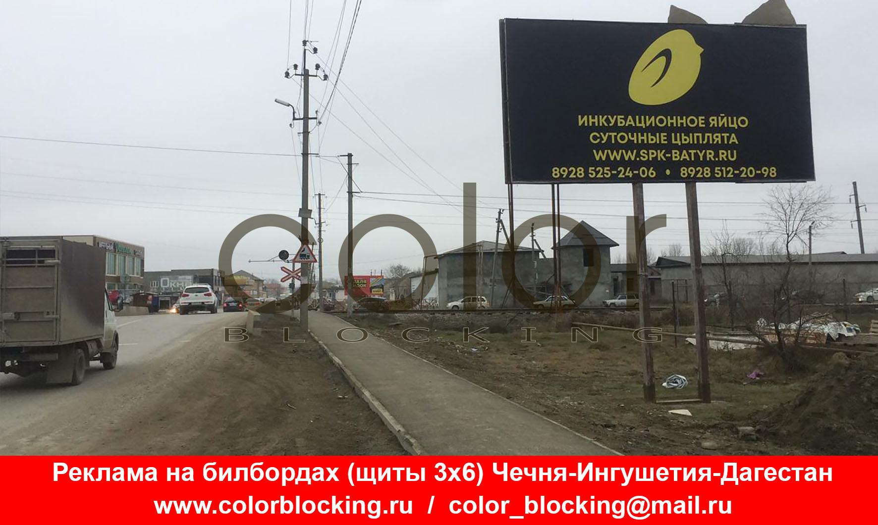 Реклама на билбордах трасса М29 Кизляр