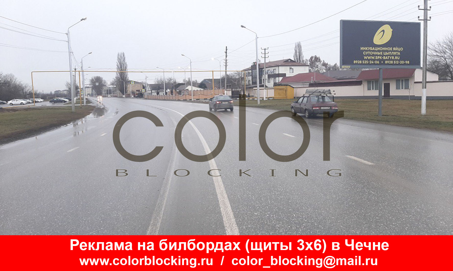 Реклама на билбордах трасса М29 Чечня