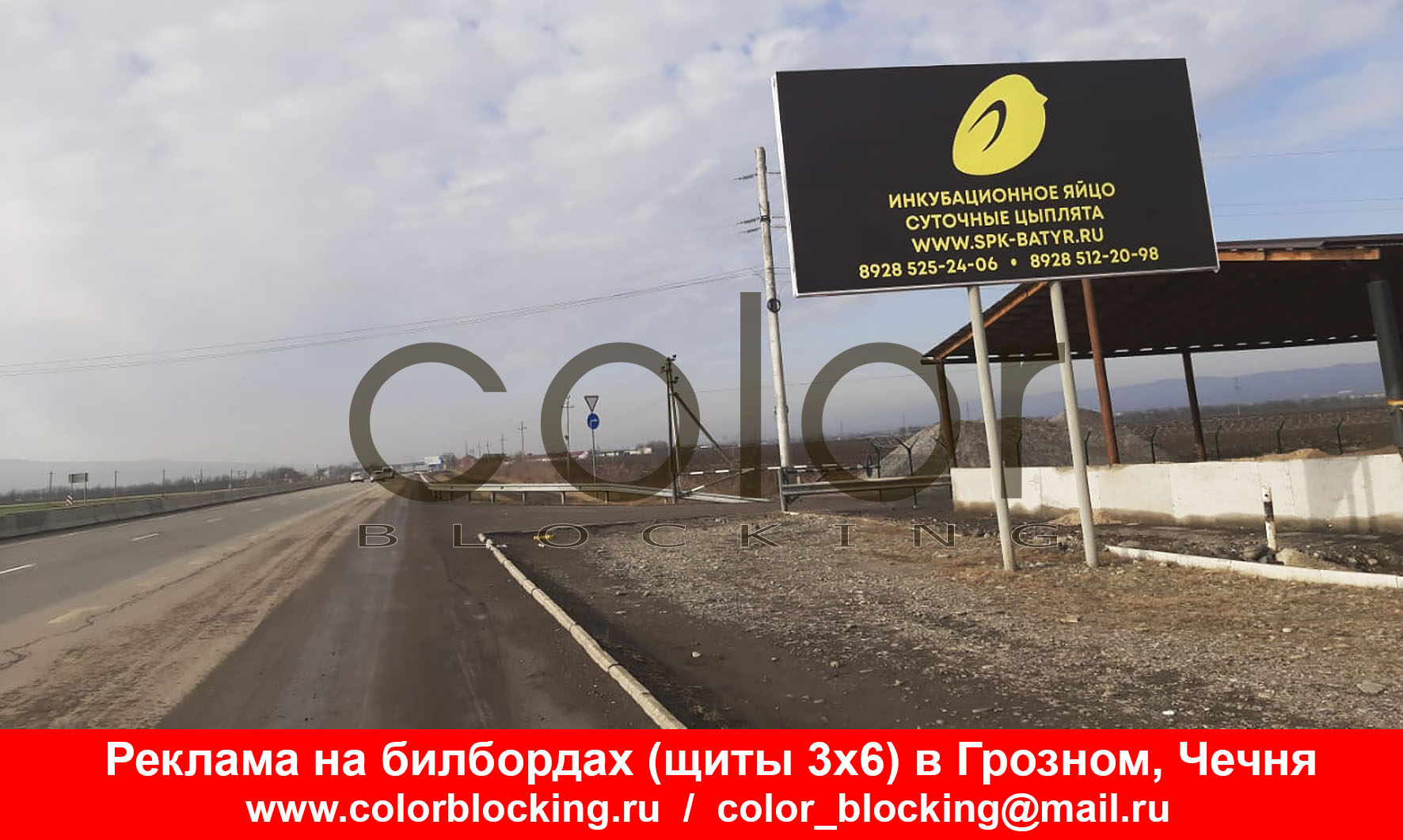 Реклама на билбордах трасса М29 Ингушетия