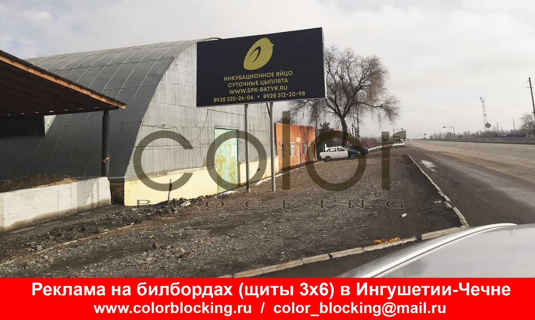 Реклама на билбордах трасса М29 Республика Ингушетия