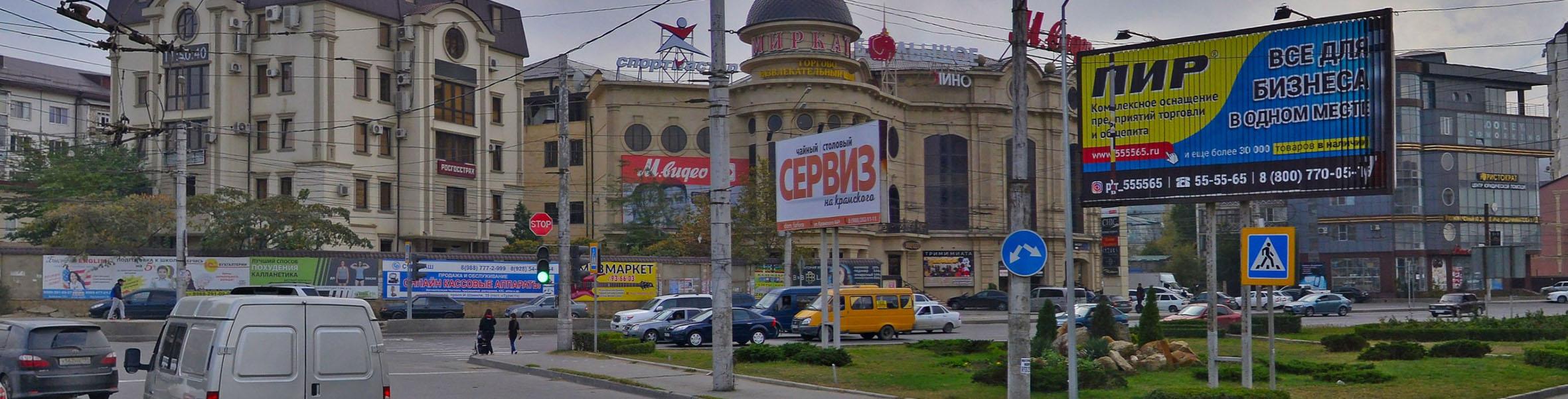 Наружная реклама в Махачкале Дагестан