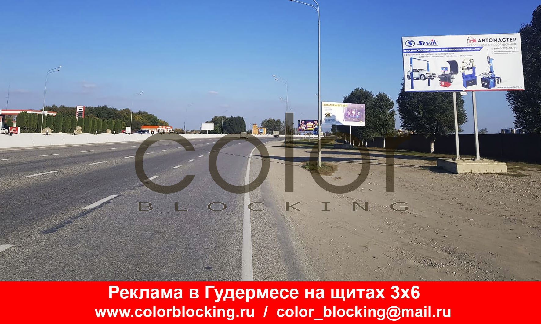 Реклама на щитах 3х6 в ЧР Грозный
