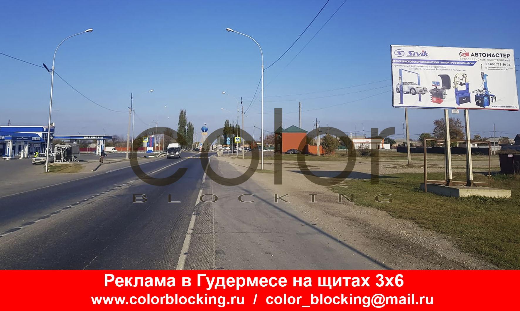 Реклама на щитах 3х6 в ЧР Аргун