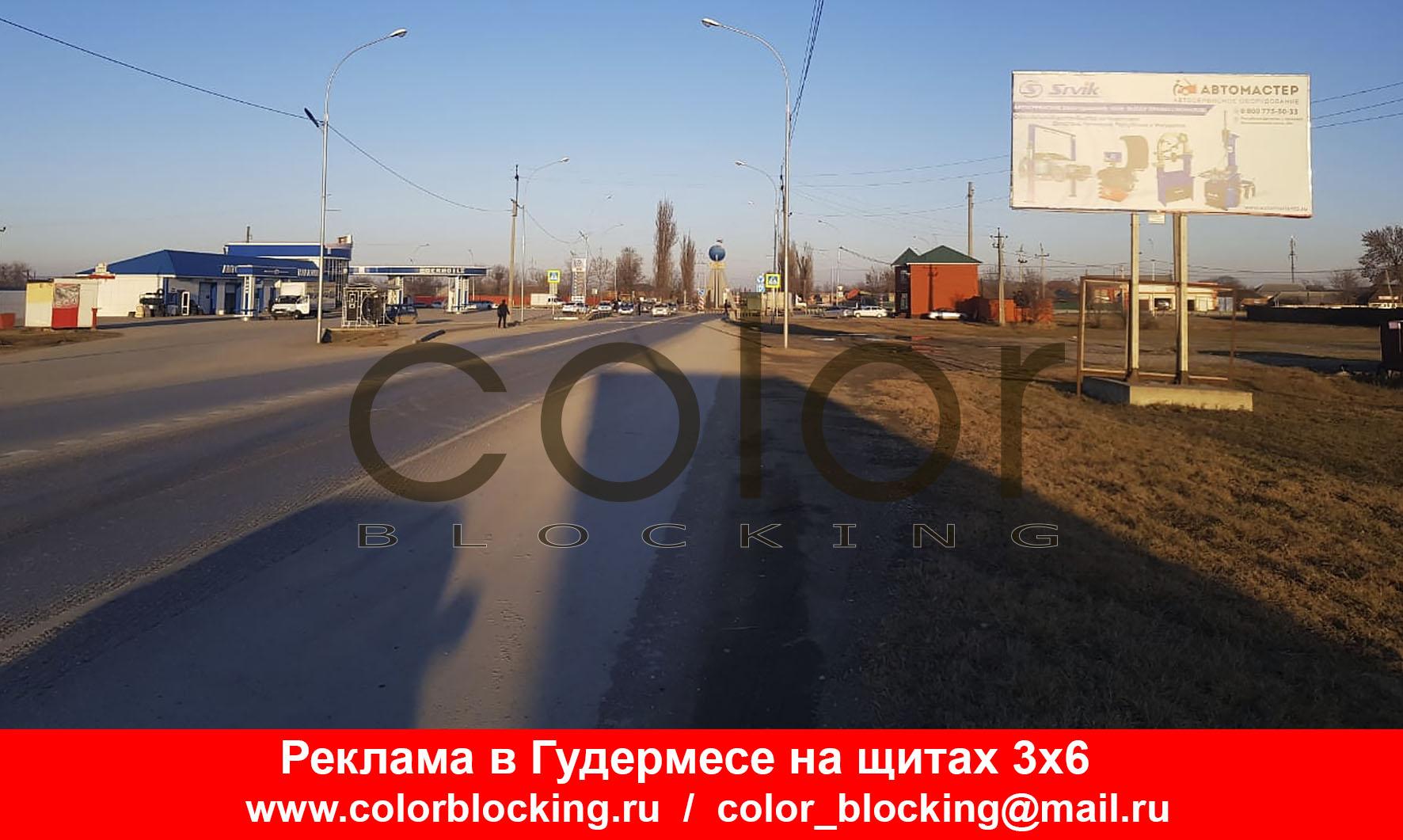 Реклама на щитах 3х6 в ЧР Мескер-Юрт