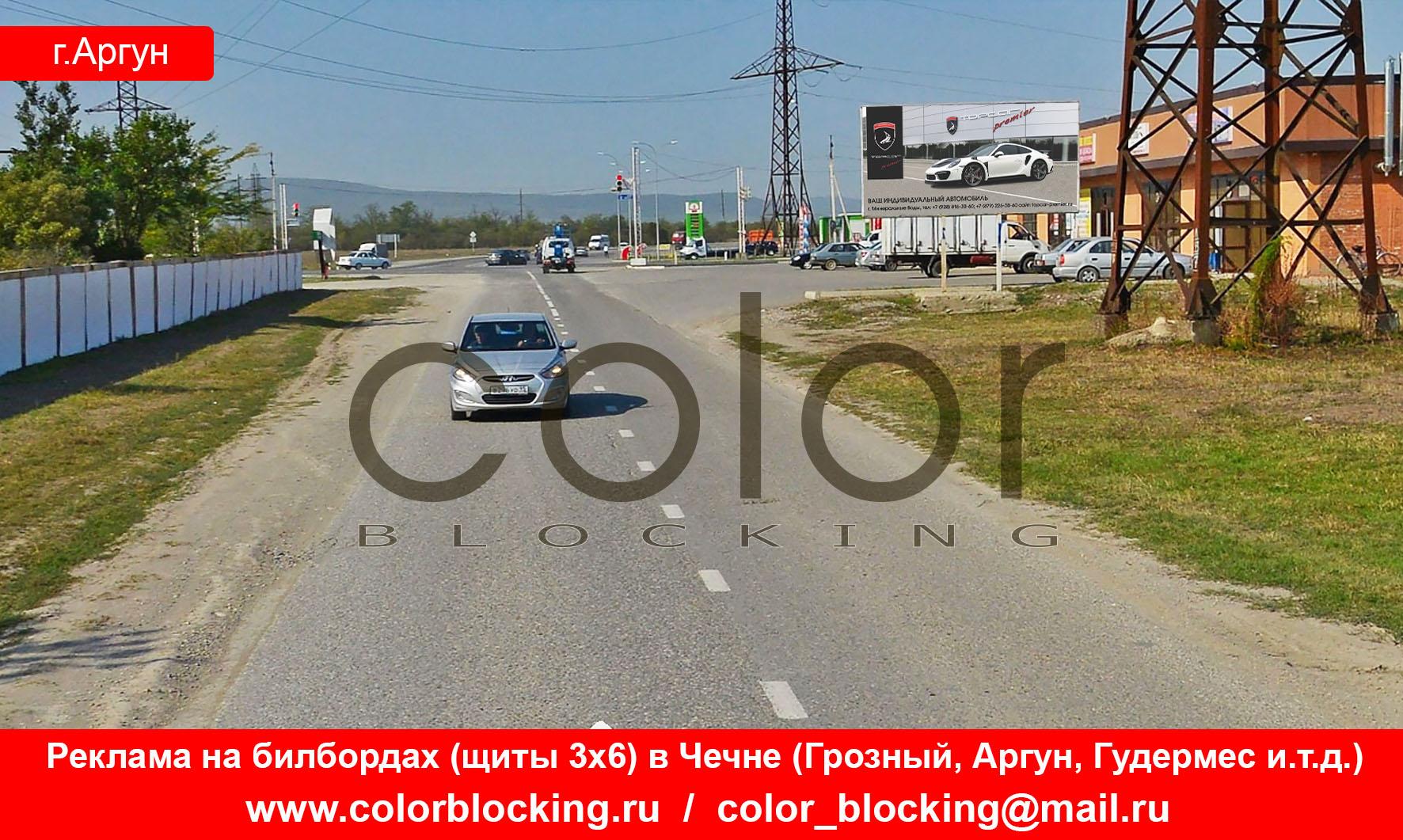 Наружная реклама в Аргуне город