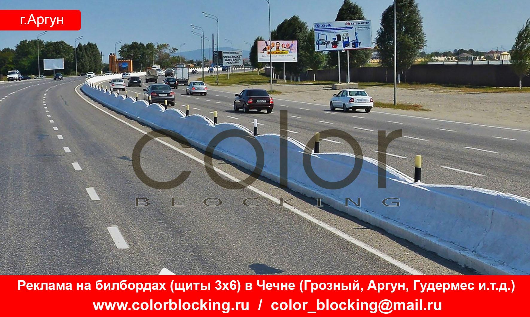 Наружная реклама в Аргуне трасса