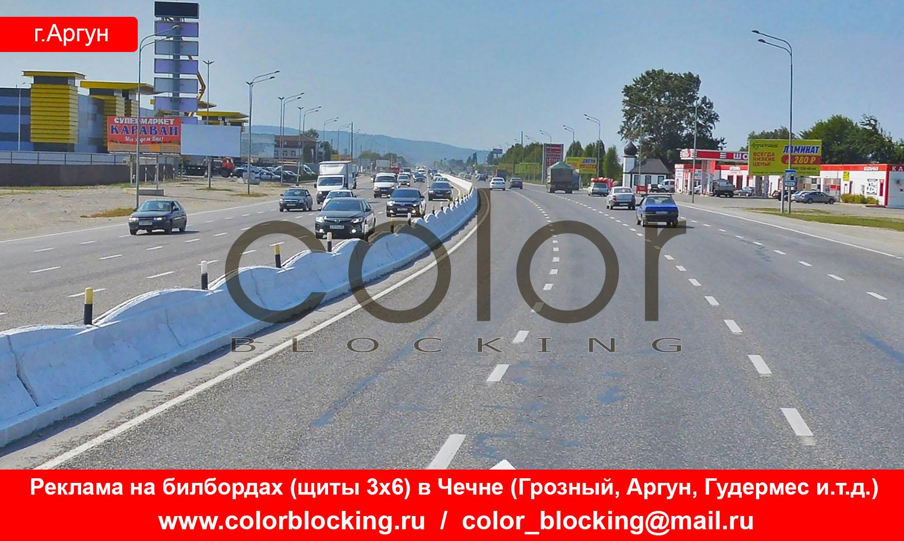 Наружная реклама в Аргуне въезд