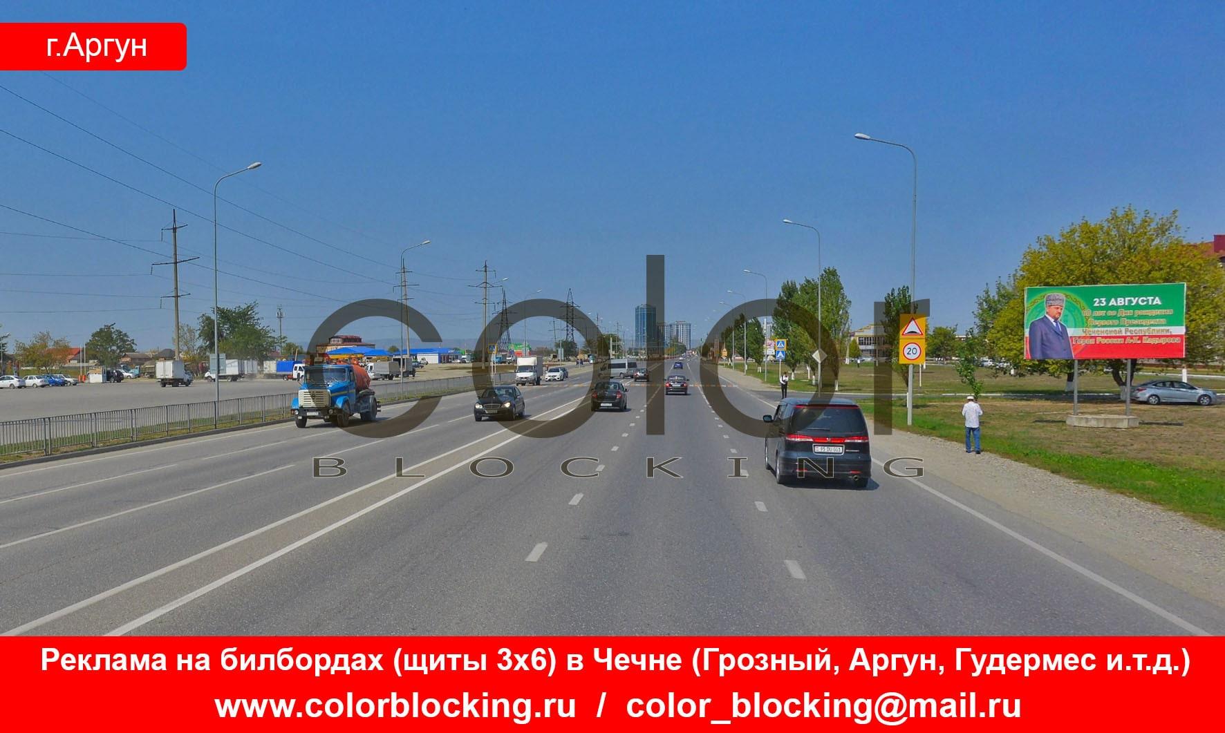 Наружная реклама в Аргуне 3х6