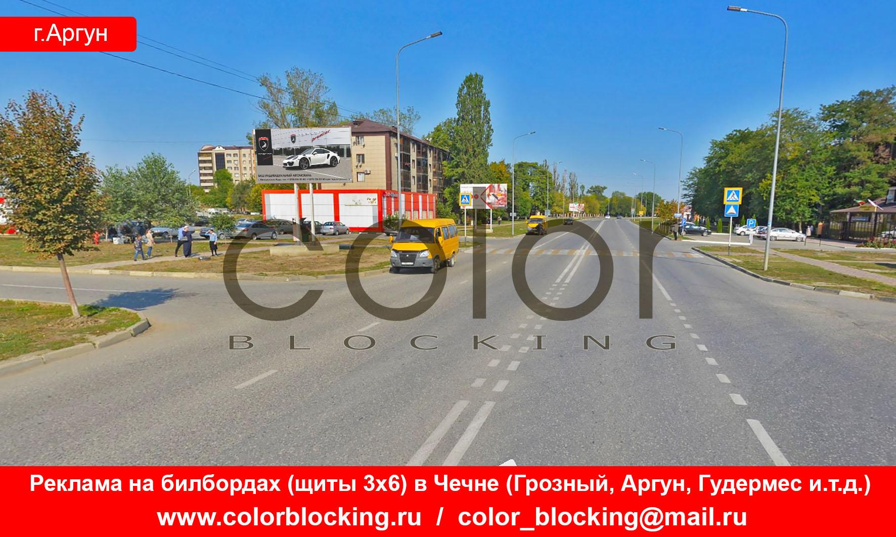 Наружная реклама в Аргуне Чечня