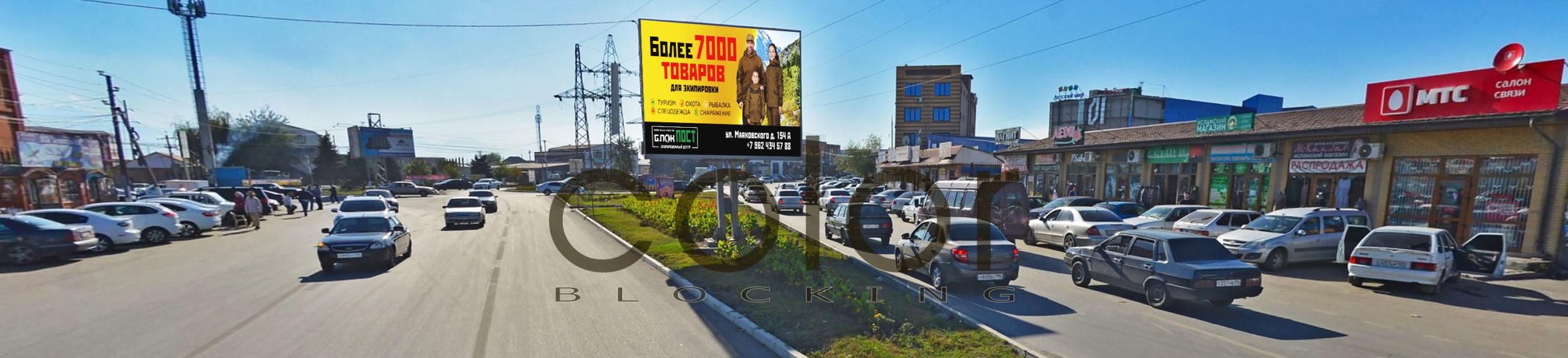 Размещение рекламы на светодиодных экранах в Ингушетии Картоева