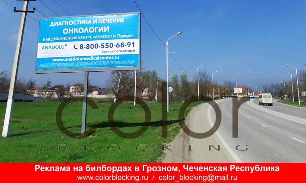 Рекламная кампания клиники Анадолу Чечня