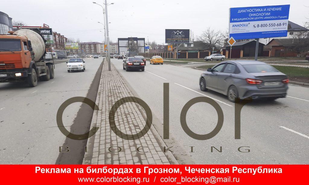 Рекламная кампания клиники Анадолу Грозный