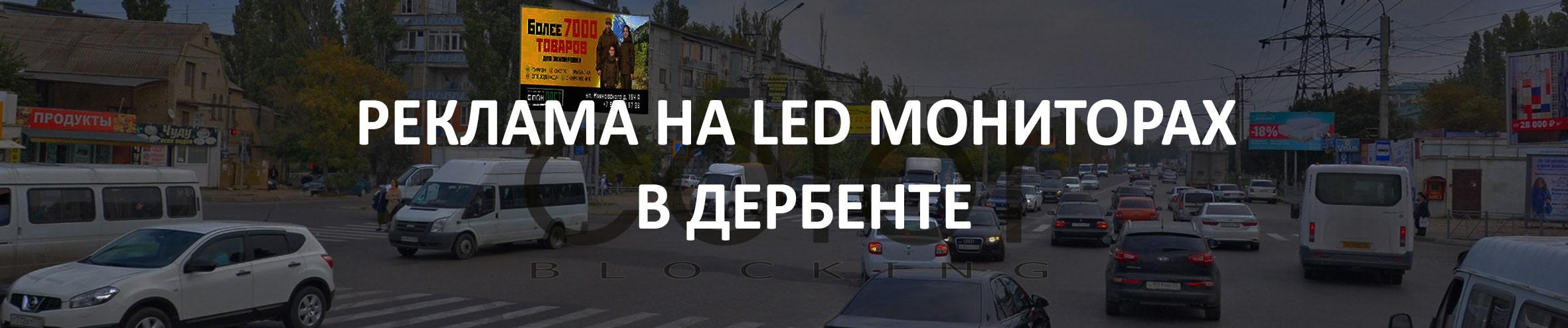 Реклама на LED экранах в Дагестане Дербент