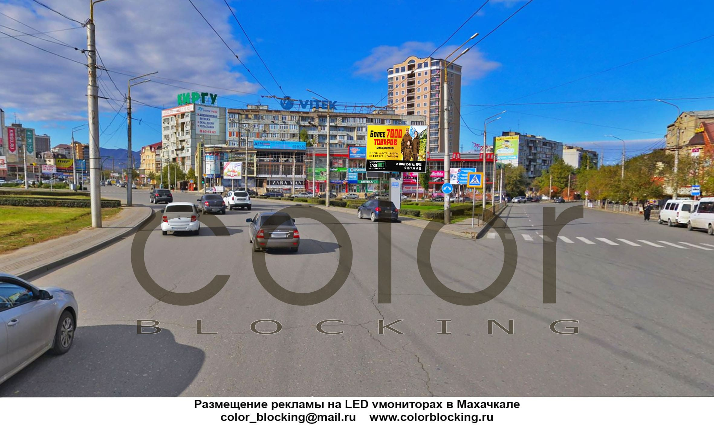 Размещение рекламы на светодиодных экранах в Махачкале Акшинского