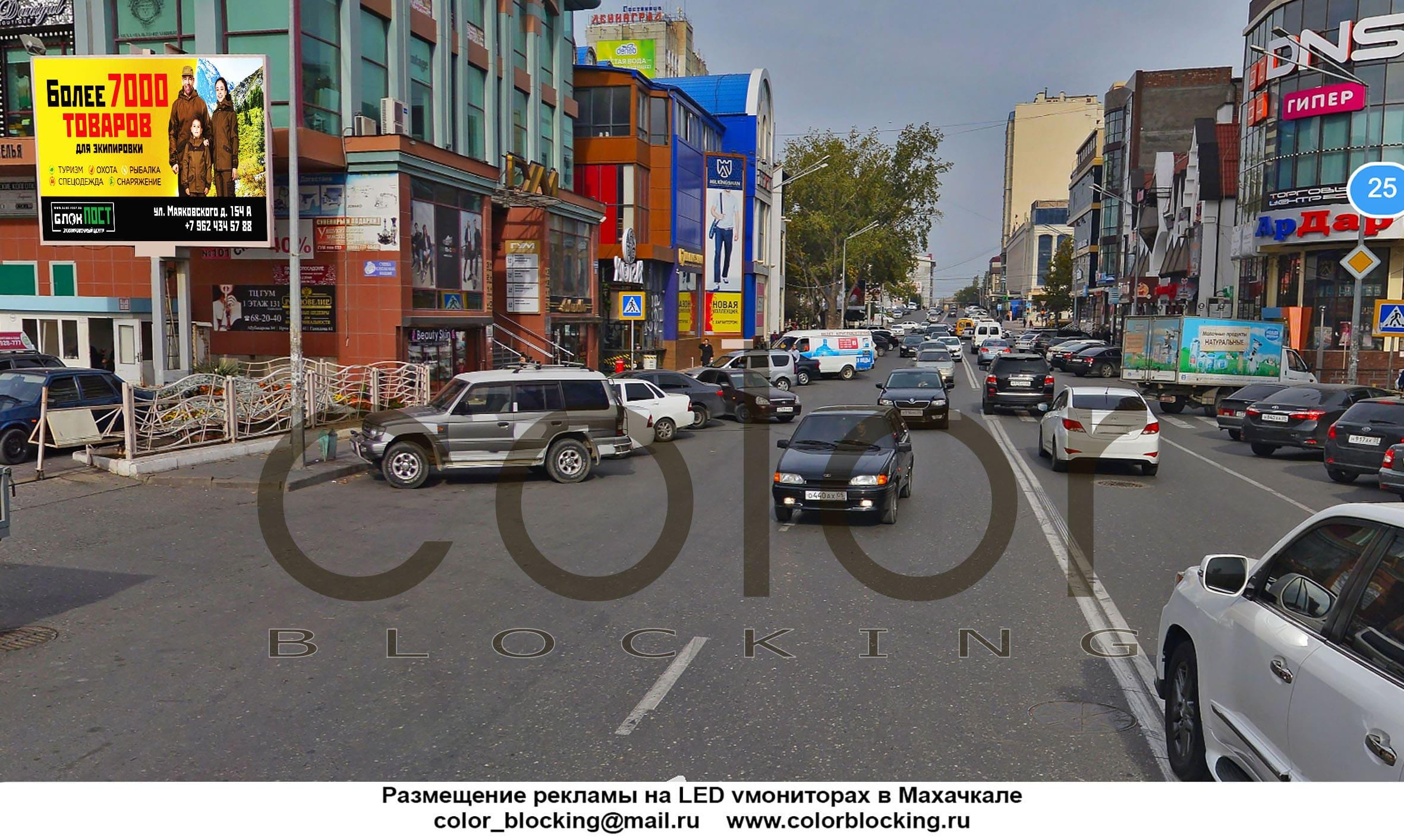 Размещение рекламы на светодиодных экранах в Махачкале Ярагского
