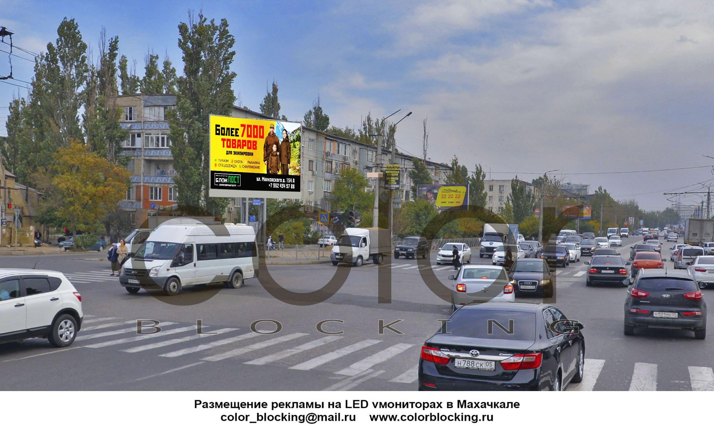 Размещение рекламы на светодиодных экранах в Махачкале Батырмурзаева